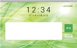 Lafcadioサイン認証でスマートフォンやタブレット端末の端末ロックが可能