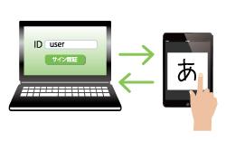 Lafcadioサイン認証でオンラインシステムのクラウド認証が可能