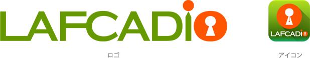 Lafcadioサイン認証のロゴとアイコン