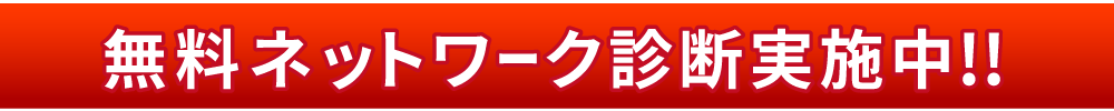 無料ネットワーク診断実施中!!