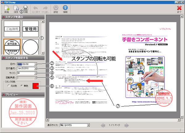 PDF Stampの画面