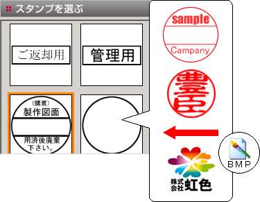 PDF Stamp はオリジナルスタンプの登録が可能です