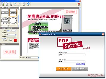 PDF StampはAcrobatがなくても押印が可能です