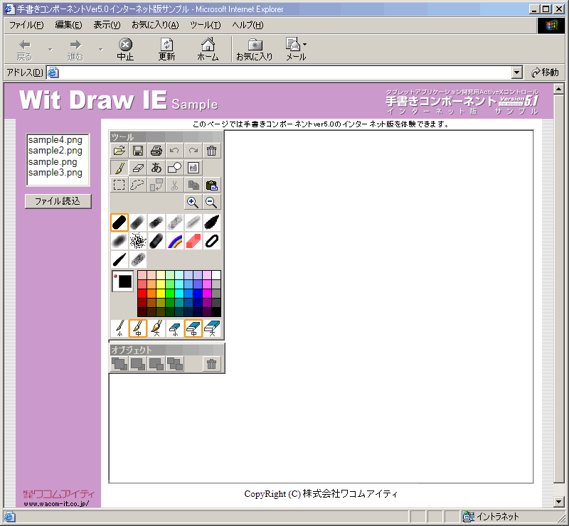 WITDraw Internet Explorerサンプル版画面