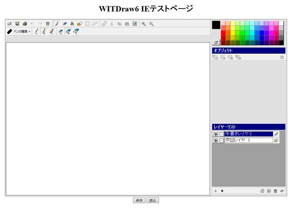 WITDraw6 IEテストページ画面