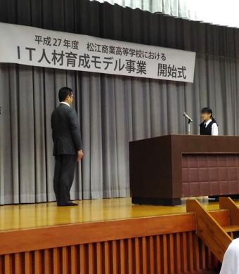 株式会社ワコムアイティ IT人材育成モデル事業「開始式」2