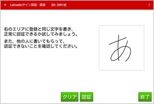 Lafcadioサイン認証の画面1