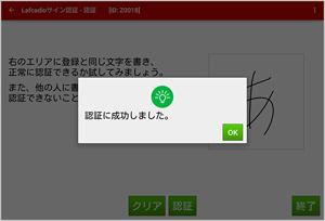 Lafcadioサイン認証の画面2
