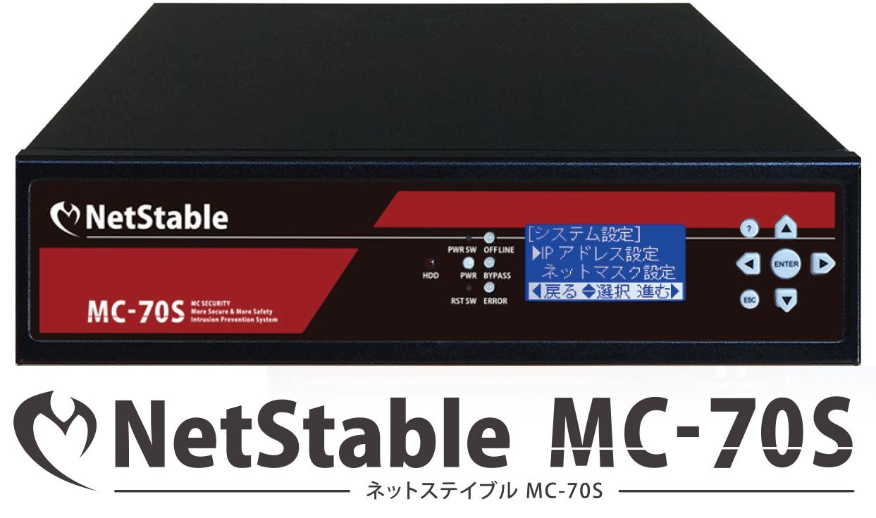NetStable MC-70S
