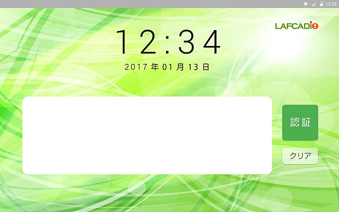 株式会社ワコムアイティ Lafcadioサイン認証を利用したアプリを用いた実証実験