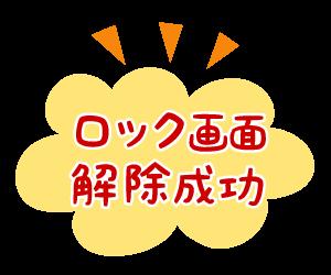 株式会社ワコムアイティ ロック画面解除成功