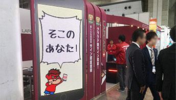 株式会社ワコムアイティの第14回情報セキュリティEXPO【春】展示ブース