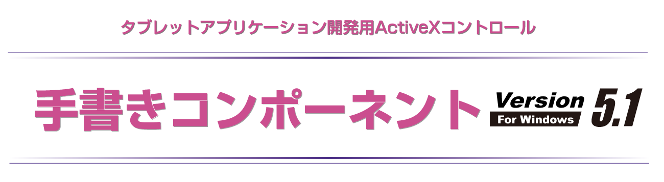 タブレットアプリケーション開発用ActiveXコントロール。手書きコンポーネント Version 5.1 for Windows
