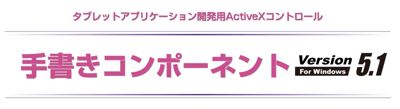 タブレットアプリケーション開発用ActiveXコントロール。手書きコンポーネント Version 5.1 for Windows サポート情報
