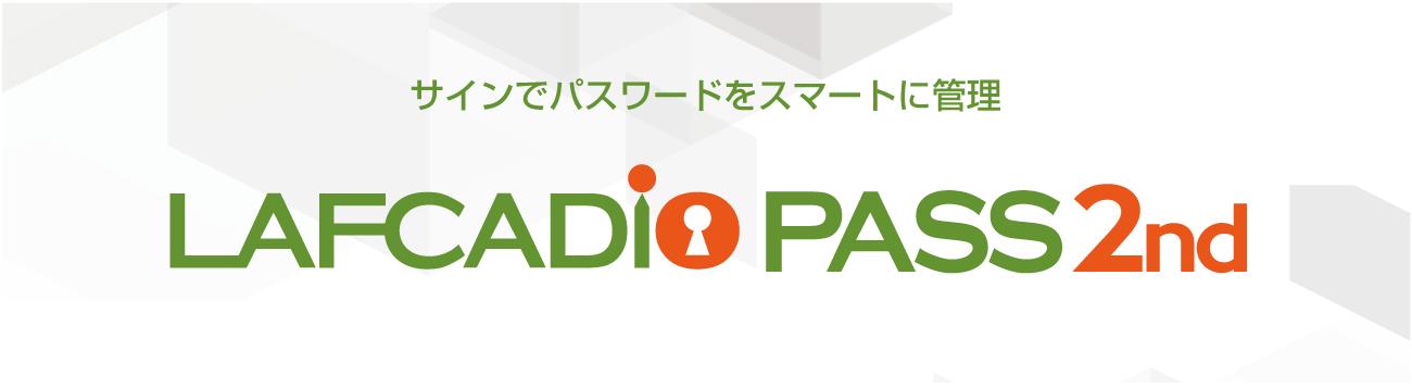 サイン認証搭載アプリ Lafcadio Pass 2nd。サインでパスワードをスマートに管理。