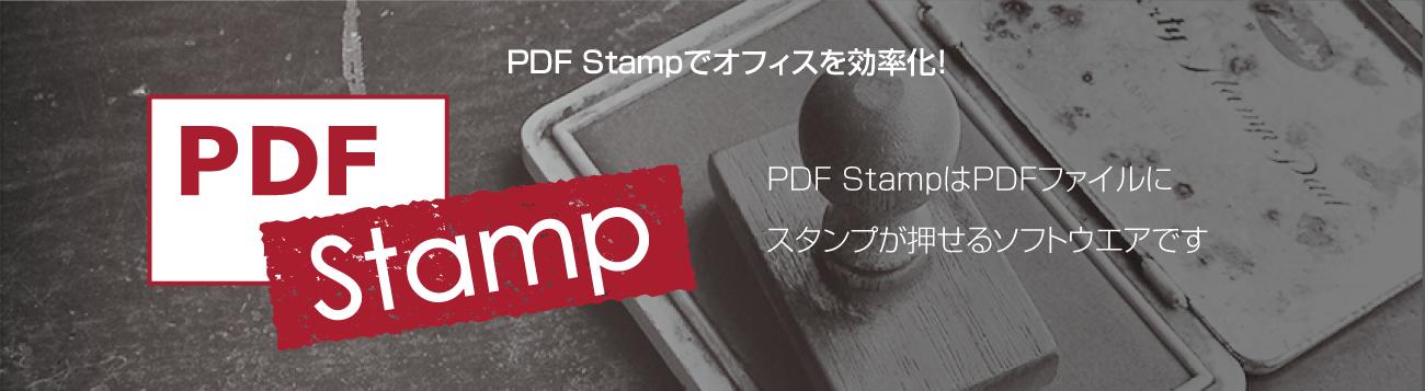 PDF Stampでオフィスを効率化!PDF StampはPDFファイルにスタンプが押せるソフトウエアです。