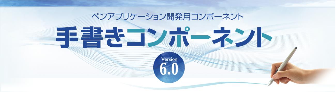 ペンアプリケーション開発用コンポーネント。手書きコンポーネントVersion6.0 for Windows サポート情報