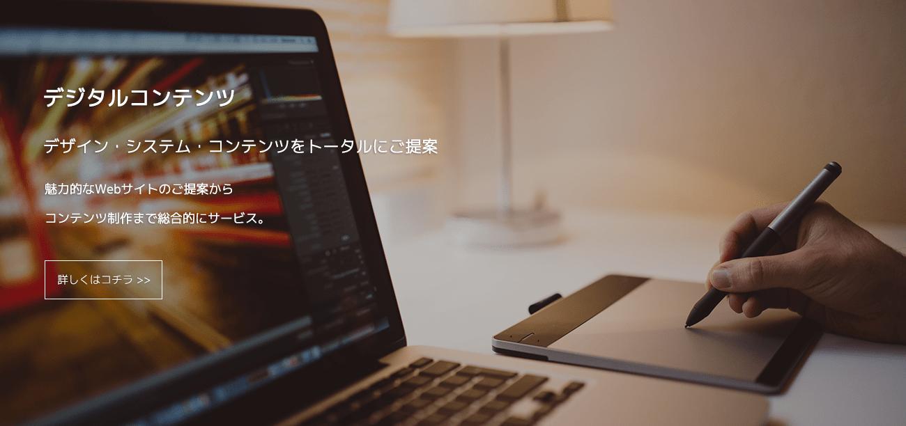 デジタルコンテンツ。デザイン・システム・コンテンツをトータルにご提案。