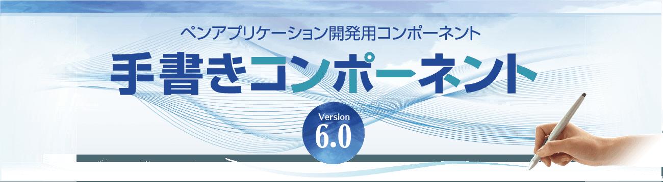 ペンアプリケーション開発用コンポーネント。手書きコンポーネント Version6.0